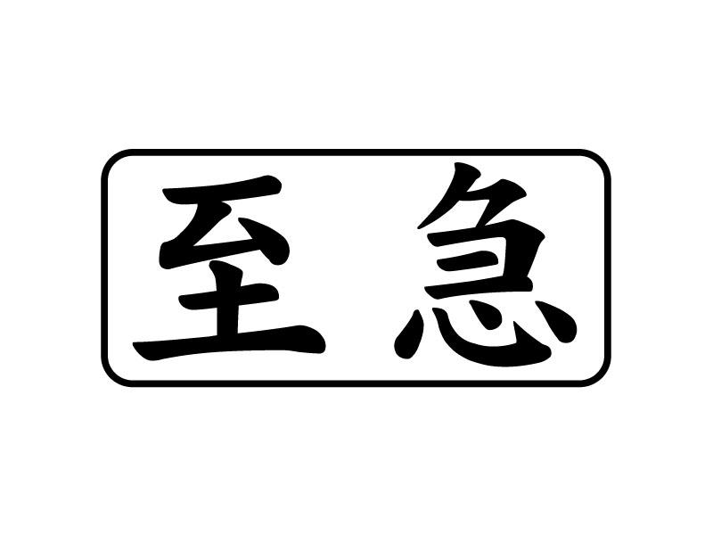 【大至急】ベトナム大使館から重要なお知らせ