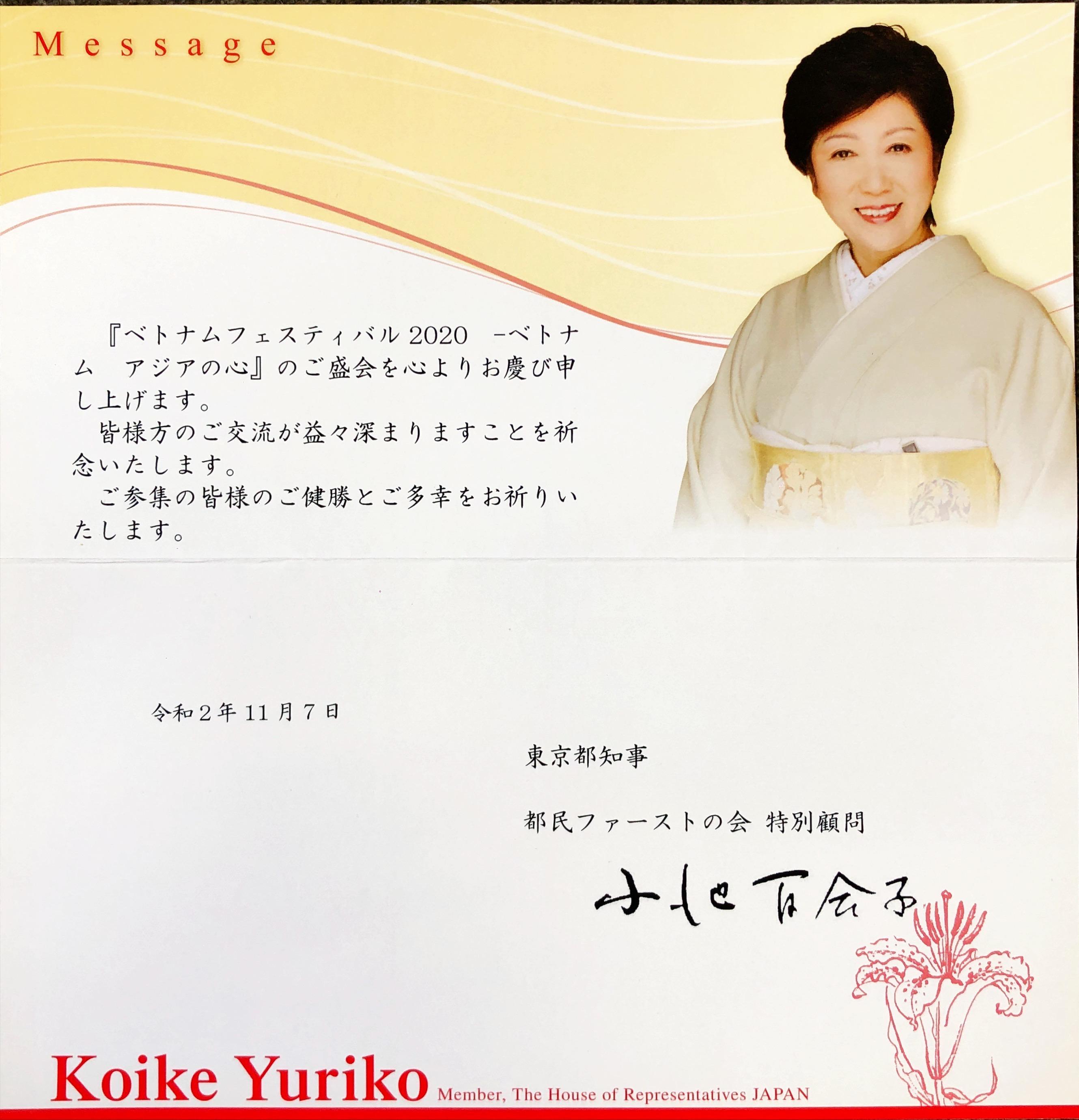 Thống đốc Tokyo Koike Yuriko chúc mừng thành công Lễ hội Việt Nam 2020