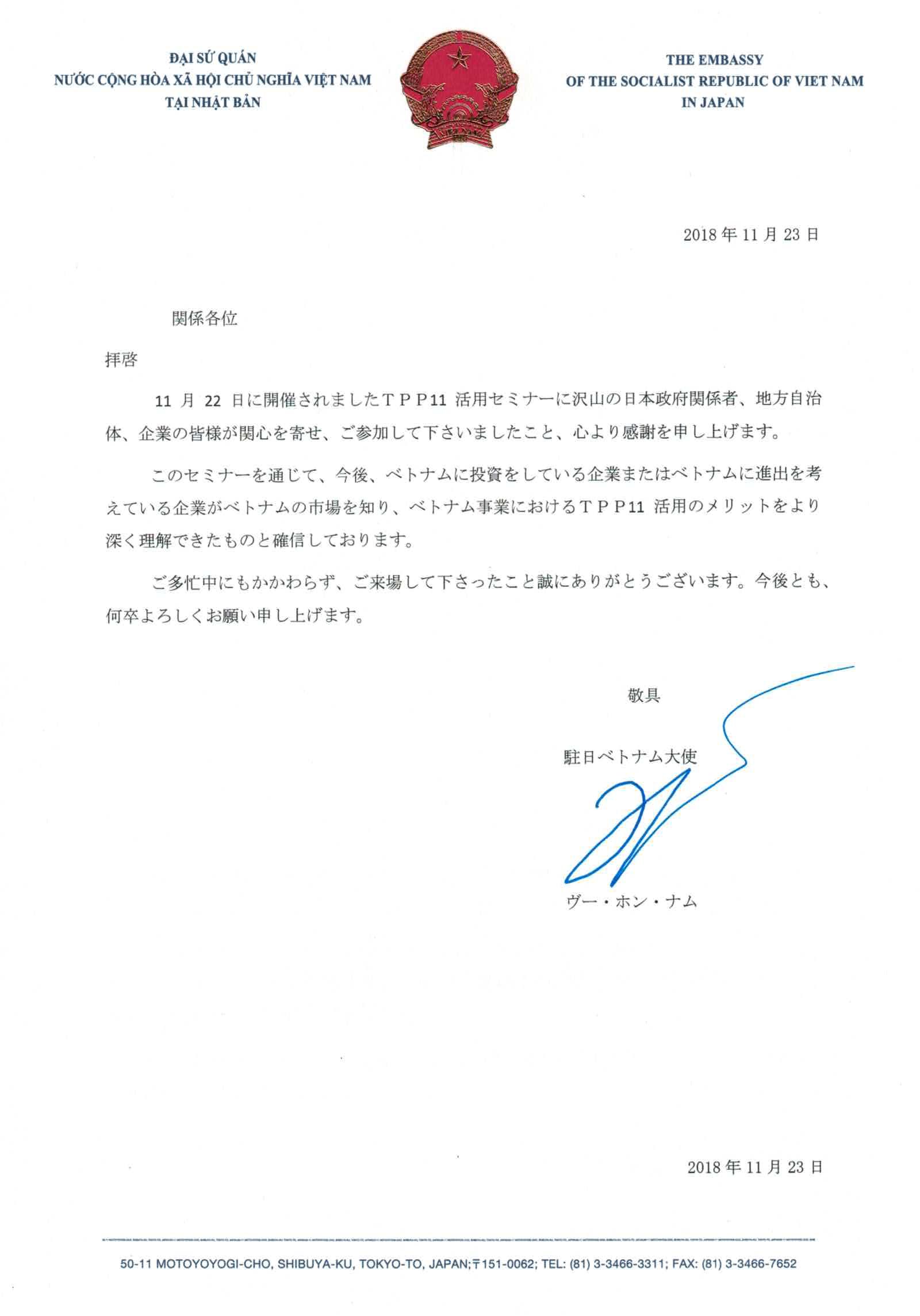 TPP11活用セミナー感謝書