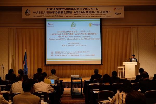 Hội thảo kỷ niệm 50 năm thành lập ASEAN tại Tokyo