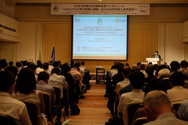 ASEAN設立50周年記念シンポジウム