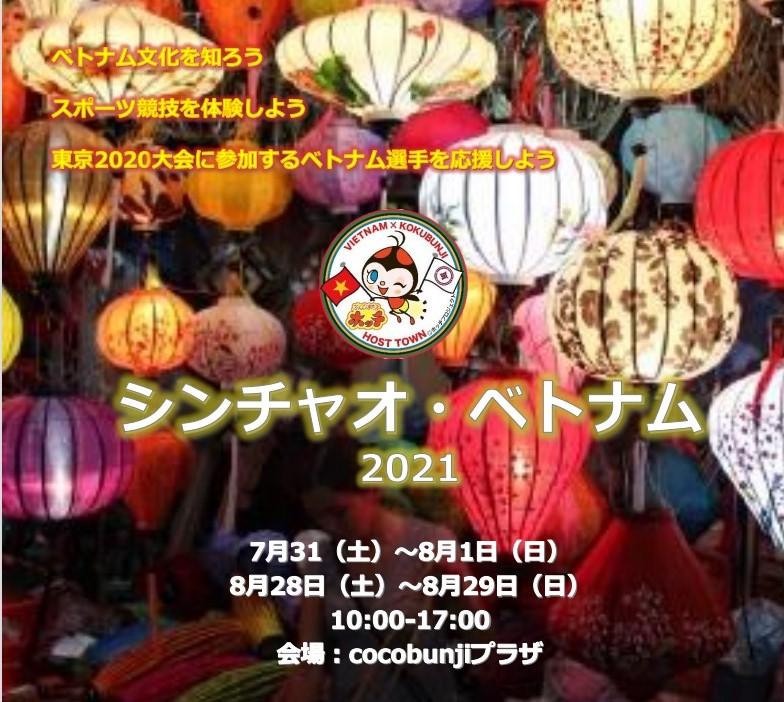 Sự kiện xin chào Việt Nam tại Kokubunji