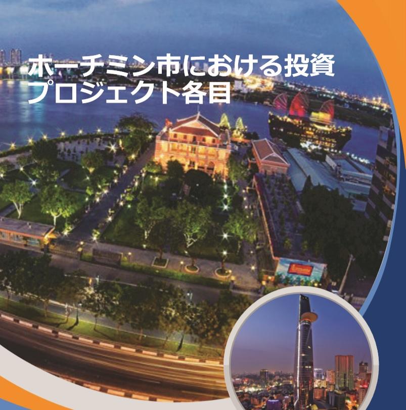 Danh mục kêu gọi đầu tư vào thành phố Hồ Chí Minh năm 2018