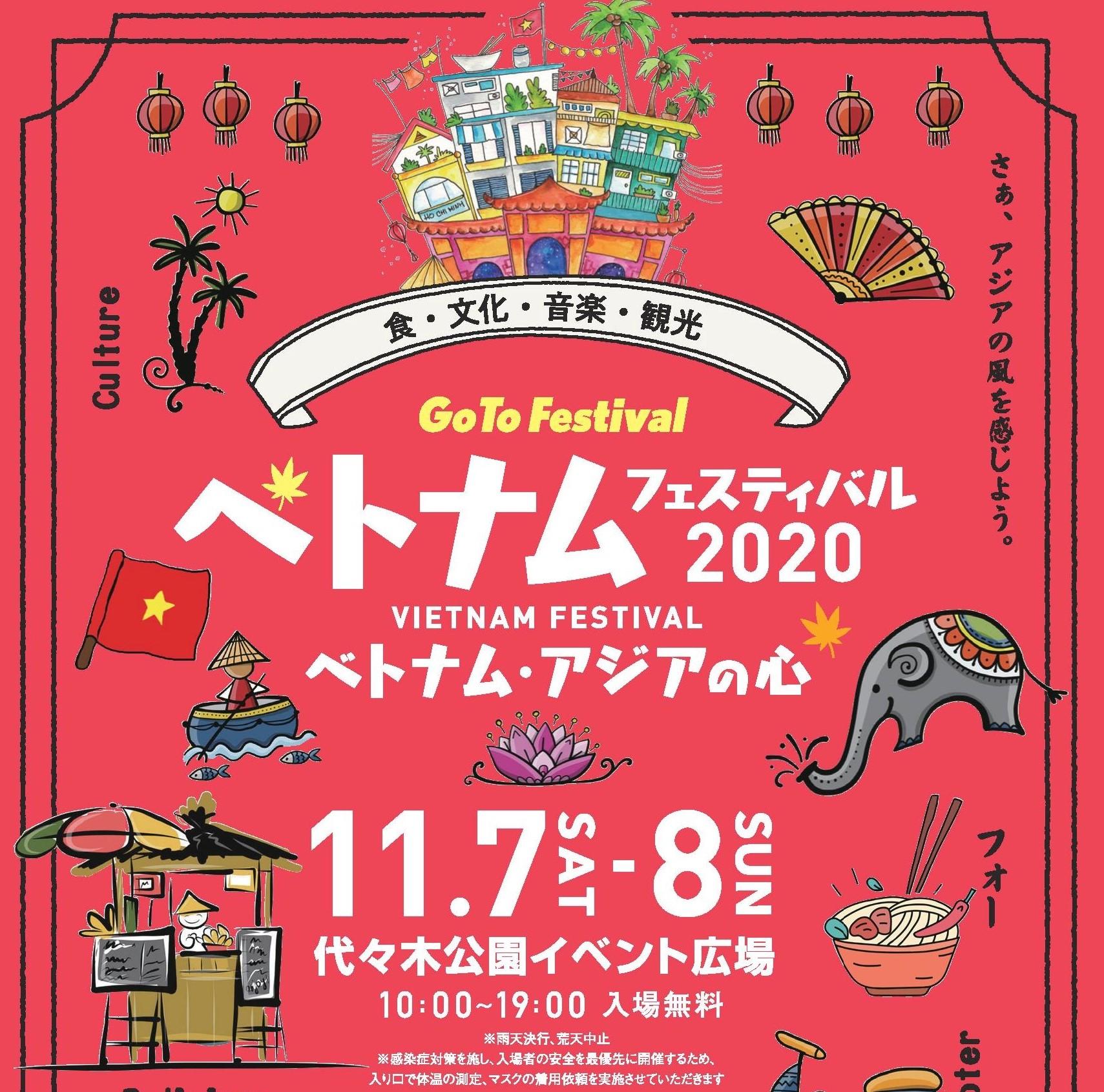 ベトナムフェスティバル2020ー代々木公園イベント広場