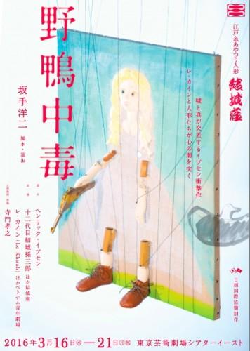 Thông báo - Dự án hợp tác quốc tế vở kịch rối giữa Nhà hát Tuổi trẻ và Nhà hát Yukiza