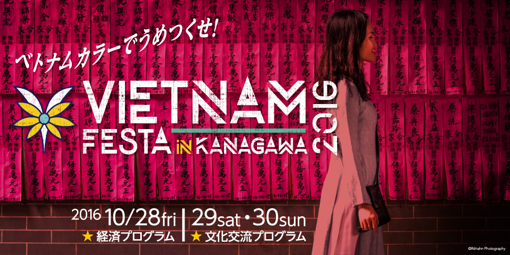 VIETNAM FESTA in KANAGAWA 2016